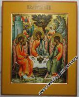 Святая Троица 29х36
